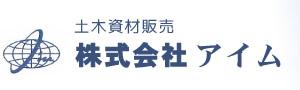 土木資材販売 株式会社 アイム